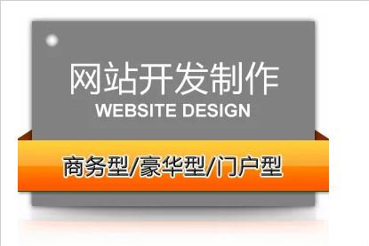 【网站建设】网站建设 网站制作