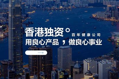 签约郑州百年健康科技企业有限公司