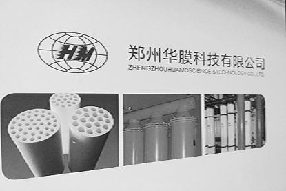 签约郑州华膜科技有限公司