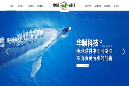 郑州华膜科技有限公司官网首页截图