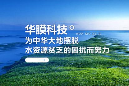 郑州华膜科技有限公司官网效果展示